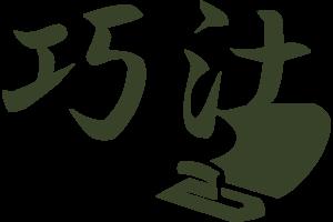 左官巧汢ロゴ
